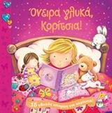 15 γλυκές ιστορίες για κορίτσια! - Ψυχογιός