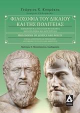 Κοινωνική και πολιτική φιλοσοφία κατά Πλάτωνα και Αριστοτέλη - Αγγελάκη Εκδόσεις