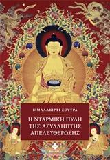 Η νταρμική πύλη της ασύλληπτης απελευθέρωσης - Dharma
