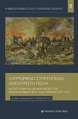 Καταστορφή και αναμόρφωση της Θεσσαλονίκης μετά την πυρκαγιά του 1917 - University Studio Press