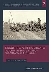 Το τοπίο της δυτικής υπαίθρου της Θεσσαλονίκης (1914-1919) - University Studio Press