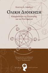 Κοινωνιολογία της οργάνωσης και των συστημάτων - Εκδόσεις iWrite.gr