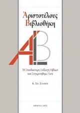 Η σπουδαιότερη συλλογή βιβλίων που συγκροτήθηκε ποτέ - Άτων