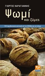 130 παραδοσιακές συνταγές απ' την Ελλάδα και το κόσμο - Ψύχαλος