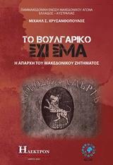 Η απαρχή του μακεδονικού ζητήματος - Ήλεκτρον