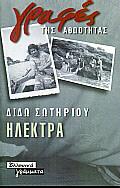 Από την άνετη ζωή στην υπέρτατη θυσία για το λαό και την πατρίδα - Ελληνικά Γράμματα