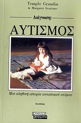 Μια αληθινή ιστορία αυτιστικού ατόμου - Ελληνικά Γράμματα