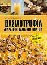 Για επαγγελματίες και ερασιτέχνες μελισσοκόμους - Σταμούλη Α.Ε.