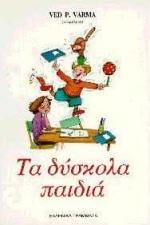 Η βοήθεια και η θεραπευτική αντιμετώπιση των παιδιών με διαταραχές του συναισθήματος και της συμπεριφοράς - Ελληνικά Γράμματα