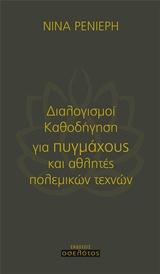 - Οσελότος
