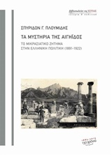 Το μικρασιατικό ζήτημα στην ελληνική πολιτική (1891-1922) - Βιβλιοπωλείον της Εστίας