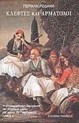 Η ιστορικοκοινωνική διαμόρφωση του ελλαδικού χώρου στα χρόνια της Τουρκοκρατίας - Ελληνικά Γράμματα