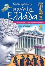 Ένα ταξίδι στην Ελλάδα της κλασικής εποχής - Άγκυρα