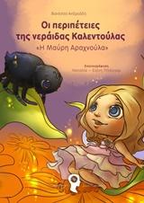 «Η Μαύρη Αραχνούλα» - Εκδόσεις iWrite.gr