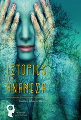 Ανθολογία διηγημάτων φαντασίας - Εκδόσεις iWrite.gr