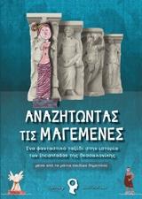 Μέσα απο τα μάτια παιδιών δημοτικού - Εκδόσεις iWrite.gr