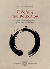 Η σοφία του βουδισμού Ζεν μέσα απο 10 εικόνες - Δαιδάλεος