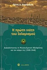 Ανακαλύπτοντας τη μουσουλμανική αδελφότητα και τον κόσμο της (1928-1948) - Ζήτρος