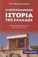 Από καταβολής μιας έως το 776 π.Χ. - Ήλεκτρον