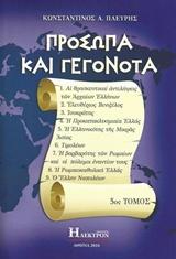 Αι θρησκευτικαί αντιλήψεις των αρχαίων Ελλήνων