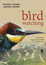 Ανακαλύψτε τον μαγευτικό κόσμο των πουλιών - Κέδρος