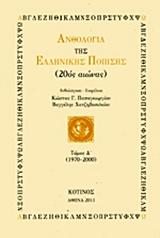 Τόμος Δ': 1970-2000 - Κότινος