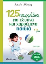 1-3 ετών - Διόπτρα