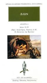 Λόγοι 32-35: Προς Αλεξανδρείς