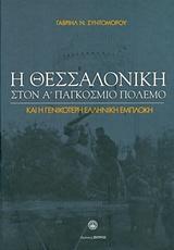 Και η γενικότερη ελληνική εμπλοκή - Ζήτρος