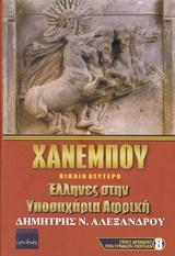 Έλληνες στην Υποσαχάρια Αφρική - Ερωδιός