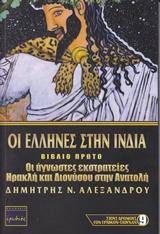 Οι άγνωστες εκστρατείες Ηρακλή και Διονύσου στην Ανατολή - Ερωδιός
