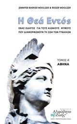 Ένας οδηγός για τους αιώνιους μύθους που διαμορφώνουν τη ζωή των γυναικών - Αλφάβητο Ζωής
