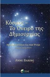 Μια αναζήτηση για την ψυχή - Αλφάβητο Ζωής