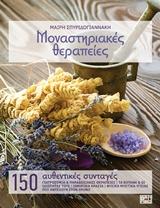 150 αυθεντικές συνταγές - Οξύ-Brain