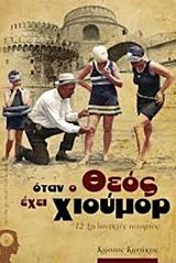 12 σαλονικιές ιστορίες - Εκδόσεις iWrite.gr
