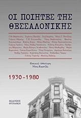 1930-1980 - Θύραθεν