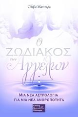 Μια νέα αστρολογία για μια νέα ανθρωπότητα - Εσσαίων Εκδόσεις