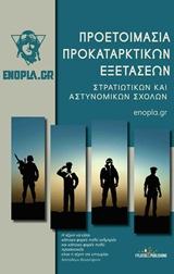 Στρατιωτικών και αστυνομικών σχολών - Εκδόσεις Φυλάτος