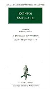 Οι μεθ' Όμηρον λόγοι Α΄- Δ΄ - Κάκτος