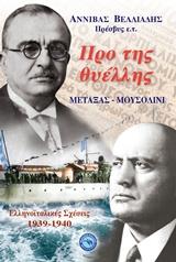 Ελληνοϊταλικές σχέσεις 1939-1940 - Ενάλιος