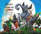 Με καρδιά και δράση - Arigata Publishing