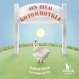 - Arigata Publishing