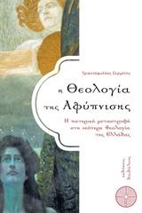 Η πατερική μεταστροφή στη νεότερη θεολογία της Ελλάδας - Δαιδάλεος