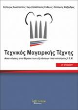 Απαντήσεις στα θέματα των εξετάσεων πιστοποίησης Ι.Ε.Κ. - Λεξίτυπον