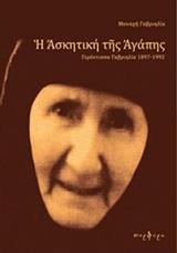 Γερόντισσα Γαβριηλία 1897-1992 - Πορφύρα Εκδόσεις