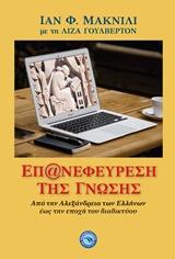 Από την Αλεξάνδρεια των Ελλήνων έως την εποχή του διαδικτύου - Ενάλιος