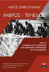 Από το συνθήκη της Λωζάννης στη δραματική συρρίκνωση του ελληνισμού - Εκδοτικός Οίκος Α. Α. Λιβάνη