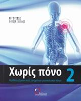 Η μέθοδος Εγκόσκ κατά των χρόνιων μυοσκελετικών πόνων - Αναγνώστης
