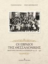 Μαρτυρίες μη Θεσσαλονικέων 50 μ.Χ. -  1912 - University Studio Press
