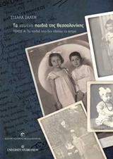Τα παιδιά που δεν έβαλαν το άστρο - University Studio Press